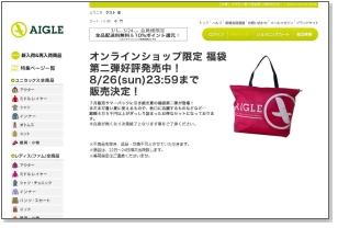 【AIGLE公式ショップ】Web限定 夏の福袋