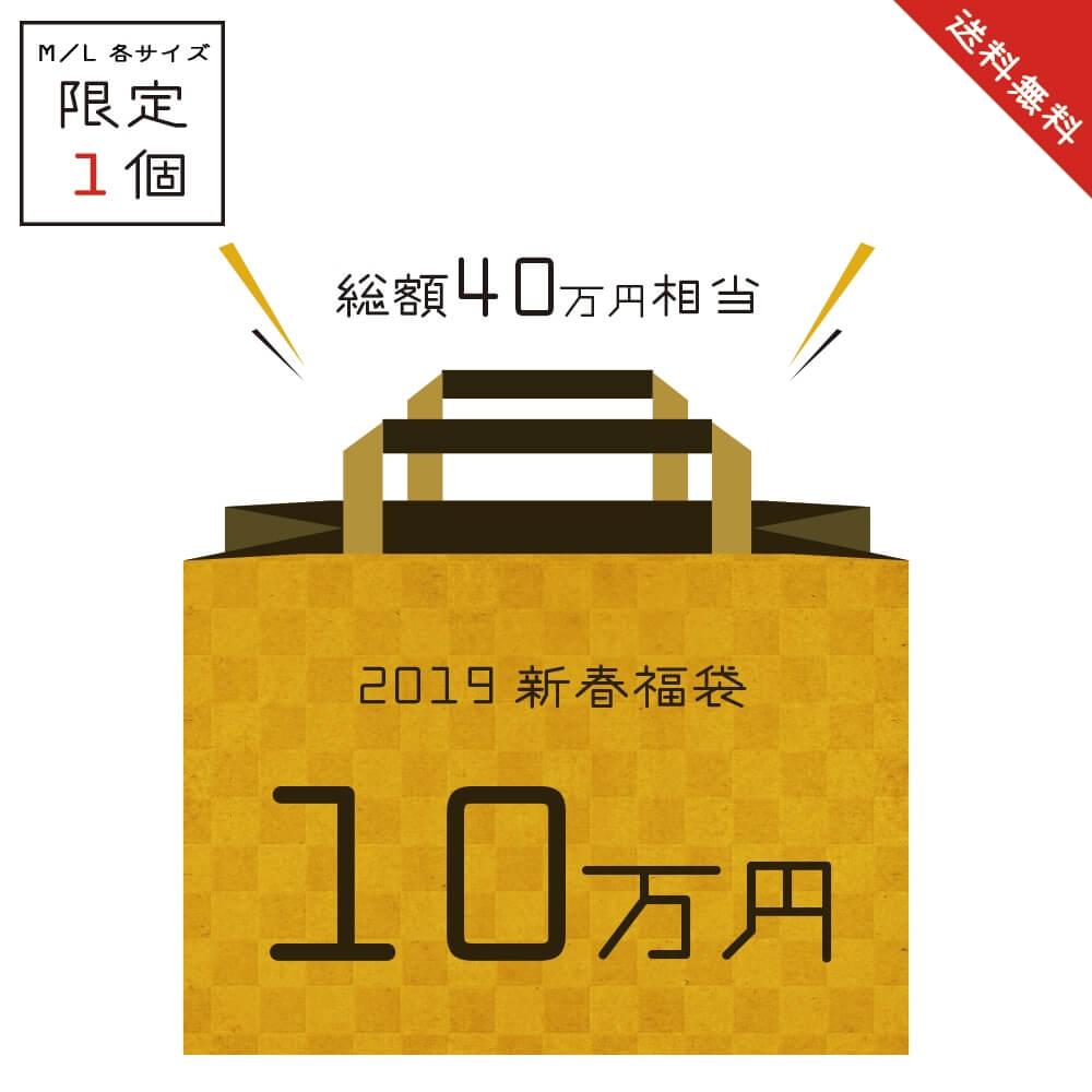 家庭画報ショッピングサロンの2019年10万円福袋の紹介バナーの画像